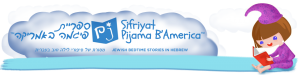 sifriyat bpijama 300x75 Sifriyat Pijama bAmerica | Sign up for FREE Hebrew Books & CDs