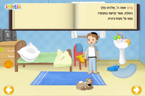 ishtik iShtik Childrens Tfilah App Review