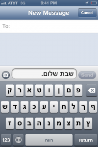 How to Type in Hebrew on iPhone