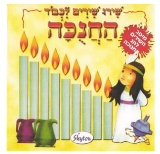 Chanukah CD